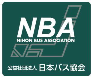 日本バス協会会員のイメージ